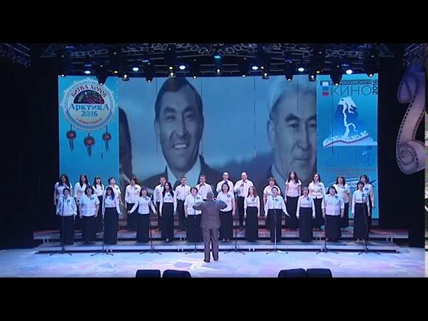 Гор открытый фестиваль конкурс любительских хоровых кол Битва хоров Арктика 23 04 16 Часть 2