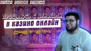 Стрим казино онлайн. Казино - stream casino | Булыч