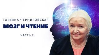 Мозг и чтение. Татьяна Черниговская. Часть 2
