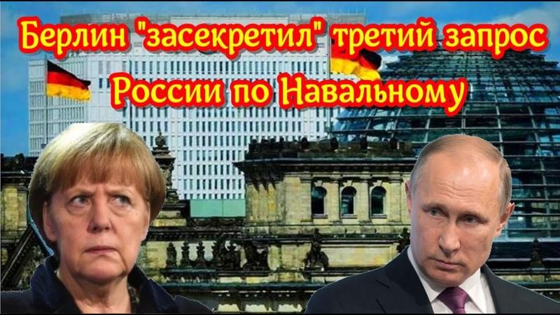 Невероятно Берлин засекретил третий запрос России по Навальному