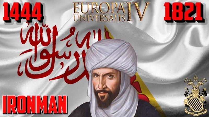 МАРОККО - АЛЬ-АНДАЛУС ОБЪЕДИНЯЕТ ИСЛАМ В EUROPA UNIVERSALIS IV
