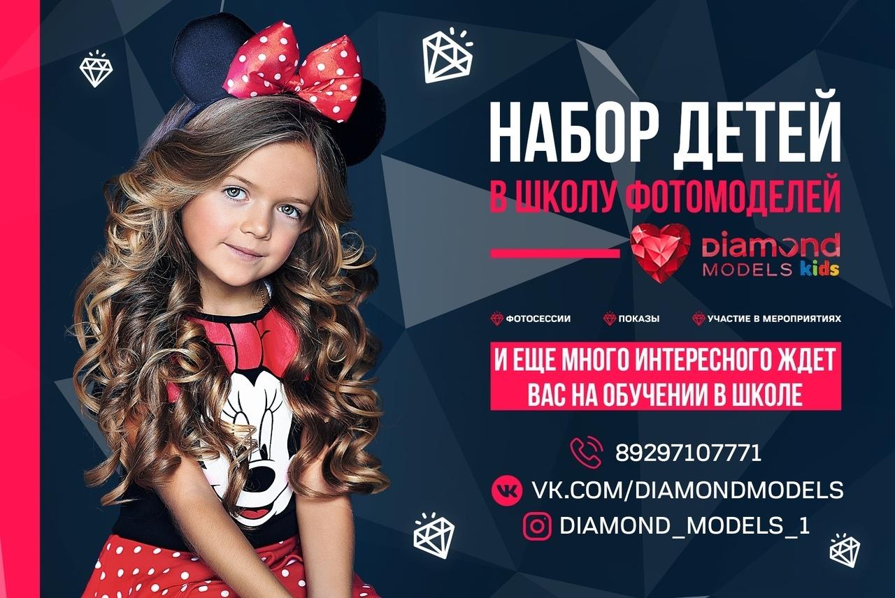 Афиша Тольятти Открыта Вакансия в DIAMOND MODELS