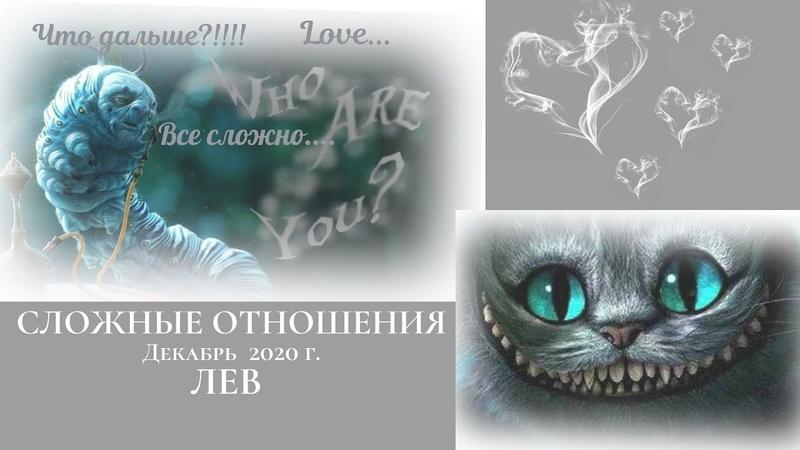 ЛЕВ ♌ Финальные аккорды Сложные отношения Декабрь 2020 г