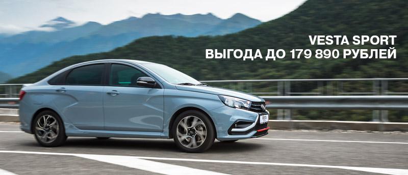 LADA Vesta Sport с выгодой до 179 890 рублей