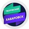 Творческий Хабаровск | КНОТОК
