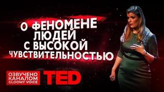 ТЕД | О феномене людей с высокой чувствительностью