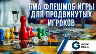 GMA флешмоб игры для продвинутых игроков
