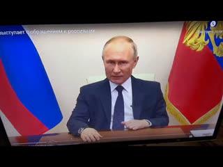 Второе обращение президента Владимира Путина