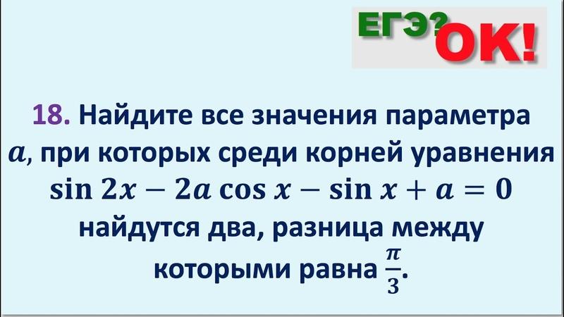 Тригонометрическое уравнение с параметром Задание 18 ЕГЭ по математике 48