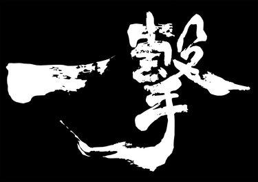 Знак Ичигеки