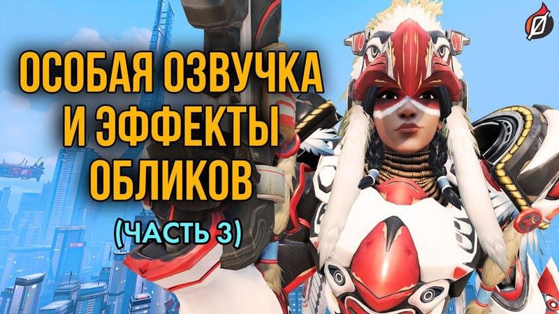 Облики Overwatch с уникальной озвучкой и эффектами Часть 3 финальная