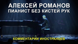 Алексей Романов: пианист без рук - Комментарии иностранцев
