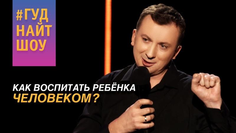Валерий Жидков Монолог о влиянии родителей на будущее своих детей ГудНайтШоу Квартал 95