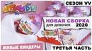 Новая обложка Киндер для девочек 💗сборка APPLAYDU💗 Сезон VV Розовый Kinder Сюрприз