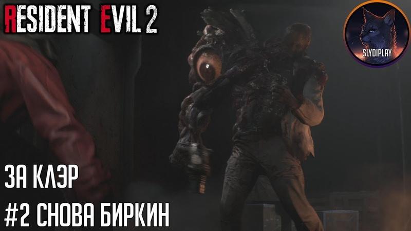 Resident evil 2 Remake прохождение за Клэр часть 2 Снова Биркин