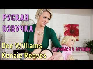 Dee Williams, Kenzie Reeves - Учимся У Лучших (brazzers, sex, porno, мамка, перевод на русском, порно,мультики, русская озвучка)