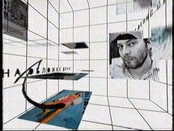 Анонсы Клиника Турецкий для начинающих и рекламный блок MTV Россия Минск 2008 5