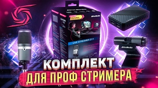 Комплект для стриминга AVERMEDIA Live Gamer Ultra GC553, AM310, CAM PW313, отзыв от #Vladyushko