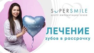 Стоматология в рассрочку. Лечение зубов в рассрочку в СПб. Стоматология  Super Smile