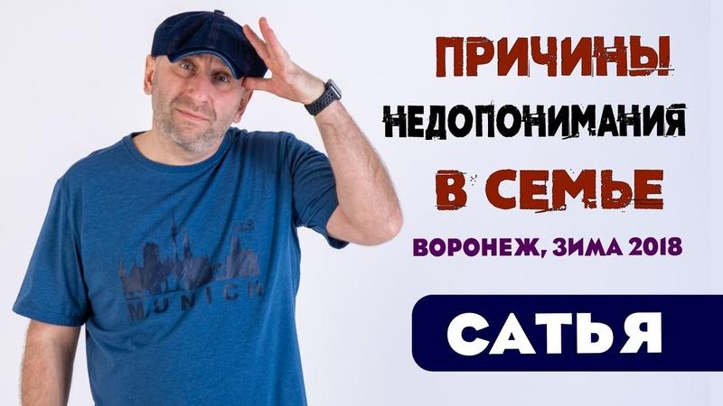 Сатья • Причины недопонимания в семье. Воронеж, зима 2018