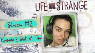 Life is Strange ♦ Прохождение на русском ♦ Episode 2