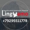 Школа иностранных языков - Lingvamo-online.com