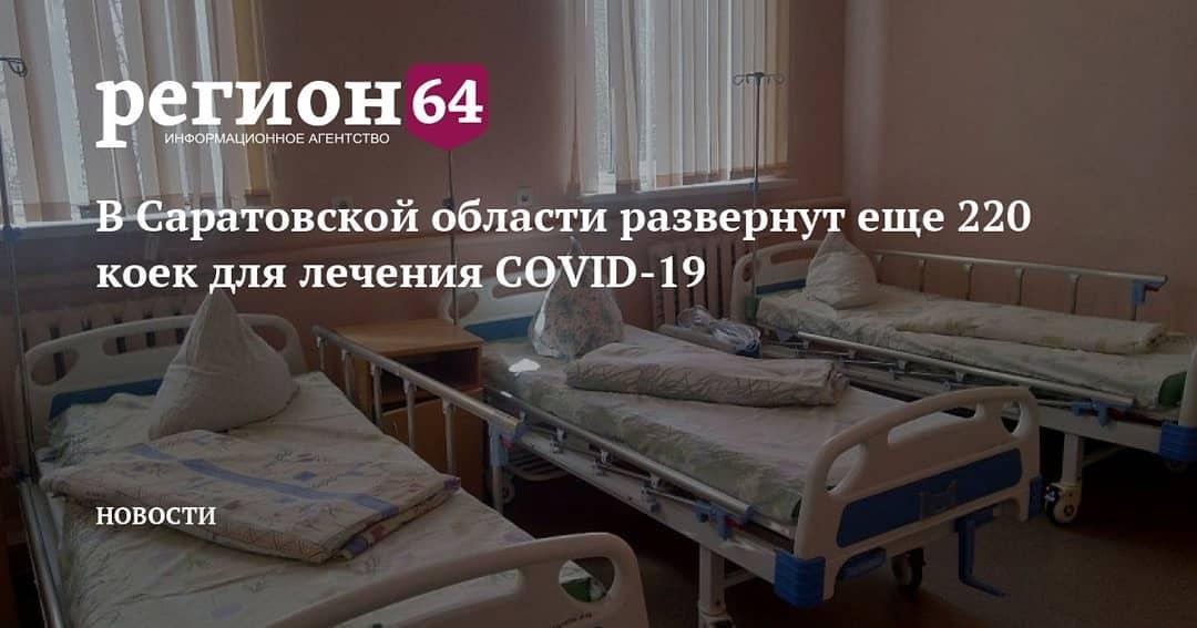 В регионе развернут ещё 220 коек для лечения COVID-19