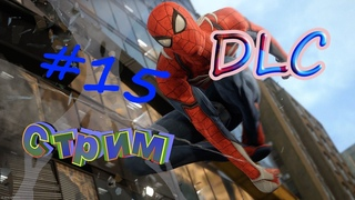 Стрим Spider-man (PS4PRO) №15.2