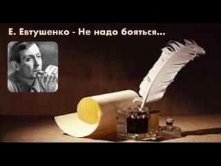 Е. Евтушенко - Не надо бояться густого тумана... Читает Сергей Безруков