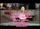 Глюкоза - Танцуй, Россия, сегодня пятница