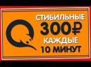 ЗАРАБОТАТЬ В ИНТЕРНЕТЕ В КАЗАХСТАНЕ . ЗАРАБОТОК В ИНТЕРНЕТЕ 10 000 РУБ В ДЕНЬ БЕЗ ВЛОЖЕНИЙ