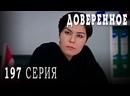 Турецкий сериал Доверенное - 197 серия русская озвучка