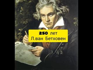 Концерт-лекция к 250-летию Л. ван Бетховена