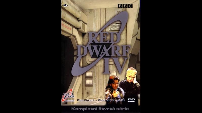 Красный карлик Red Dwarf 4 й сезон сериал 1991 г