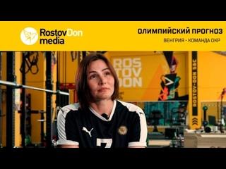 Олимпийский прогноз | Майя Петрова #3
