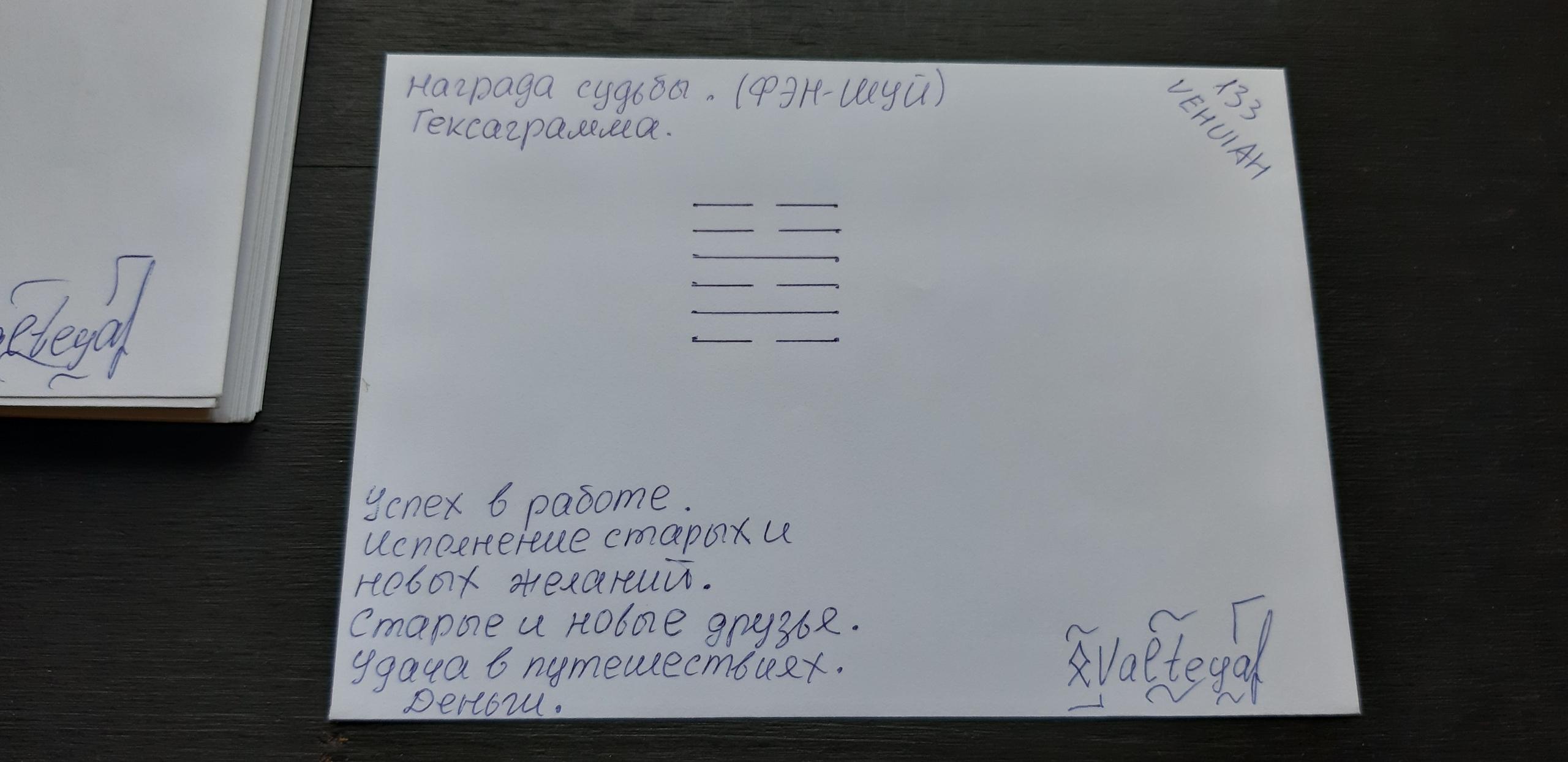 Конверты с магическими программами от Елены Руденко. Ставы, символы, руническая магия.  - Страница 3 QdluJdHJqbk