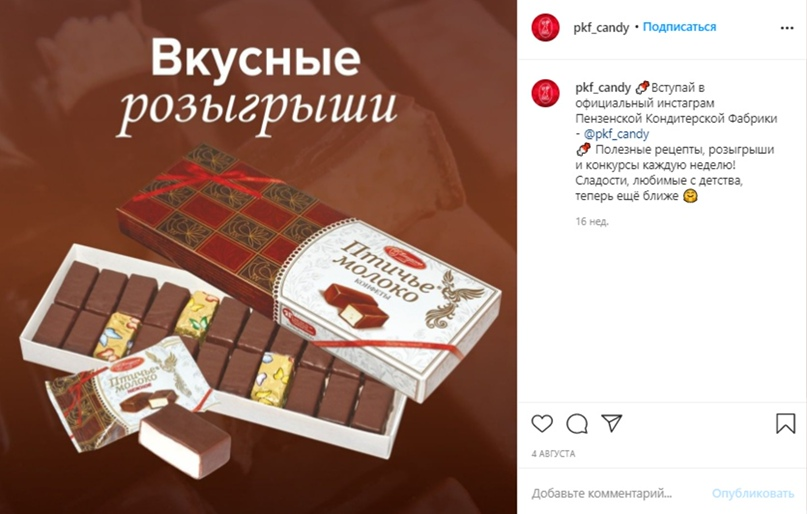 Подписчики по 13,5₽ для «Пензенской кондитерской фабрики» в Instagram, изображение №3
