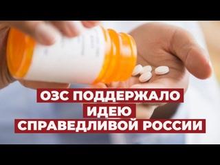 ОЗС поддержало законопроект Справедливой России о лечении редких заболеваний за федеральный счет