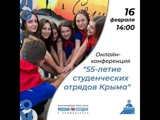 """Онлайн-конференция """"55-летие студенческих отрядов Крыма"""""""