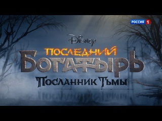 «Последний богатырь: Посланник Тьмы» с 23 декабря в кино — Россия 1