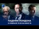 «Падение Олимпа» и «Падение Лондона» на Кино ТВ