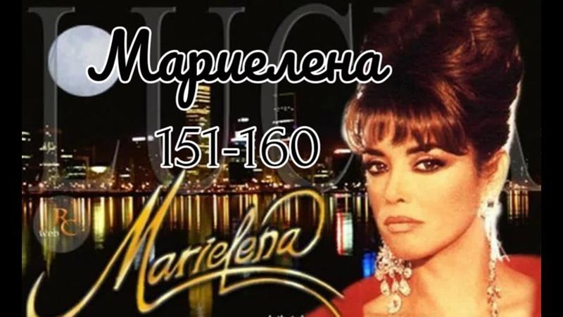 Мариелена 151 160 серии из 229 драма мелодрама США Испания 1992 1995