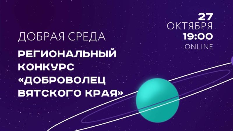 ДобраяСреда Региональный конкурс Доброволец Вятского края