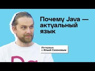 Почему Java  актуальный язык и останется таким. Интервью с Ильей Сазоновым