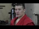 Мастер класс с чемпионом мира по боевому самбо Степаном Кобеновым