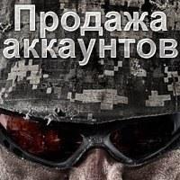 Продажа аккаунтов Warface, Пин-кодов
