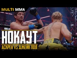 Блогер боксёр ДЖЕЙК ПОЛ отправил в нокаут экс бойца UFC Бена Аскрена