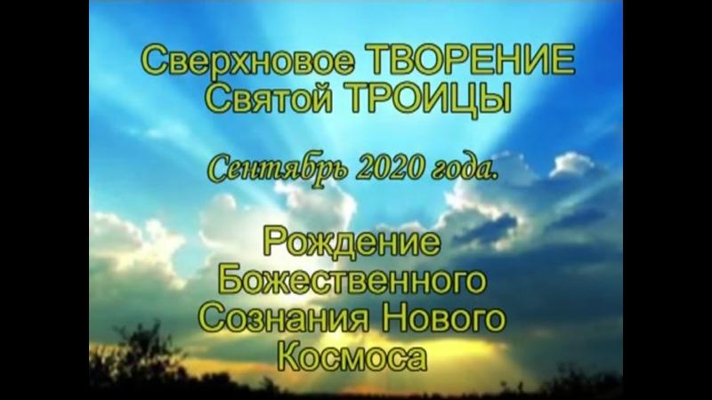 178 Рождение Божественного Сознания нового Космоса Сентябрь 2020гДети России