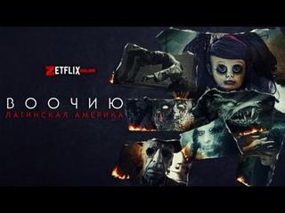 Воочию: Латинская Америка 01 серия / Haunted: Latin America (2021)