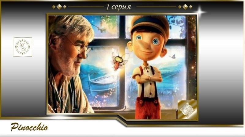 Пиноккио Pinocchio 1 серия Анна Джастис Anna Justice 2013 Германия